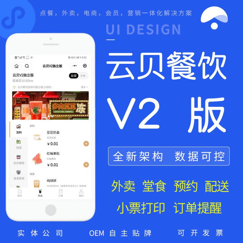 最新云贝V2_2.1.5餐饮外卖独立版全插件版本-新增堂食快餐收银台云喇叭播放订单