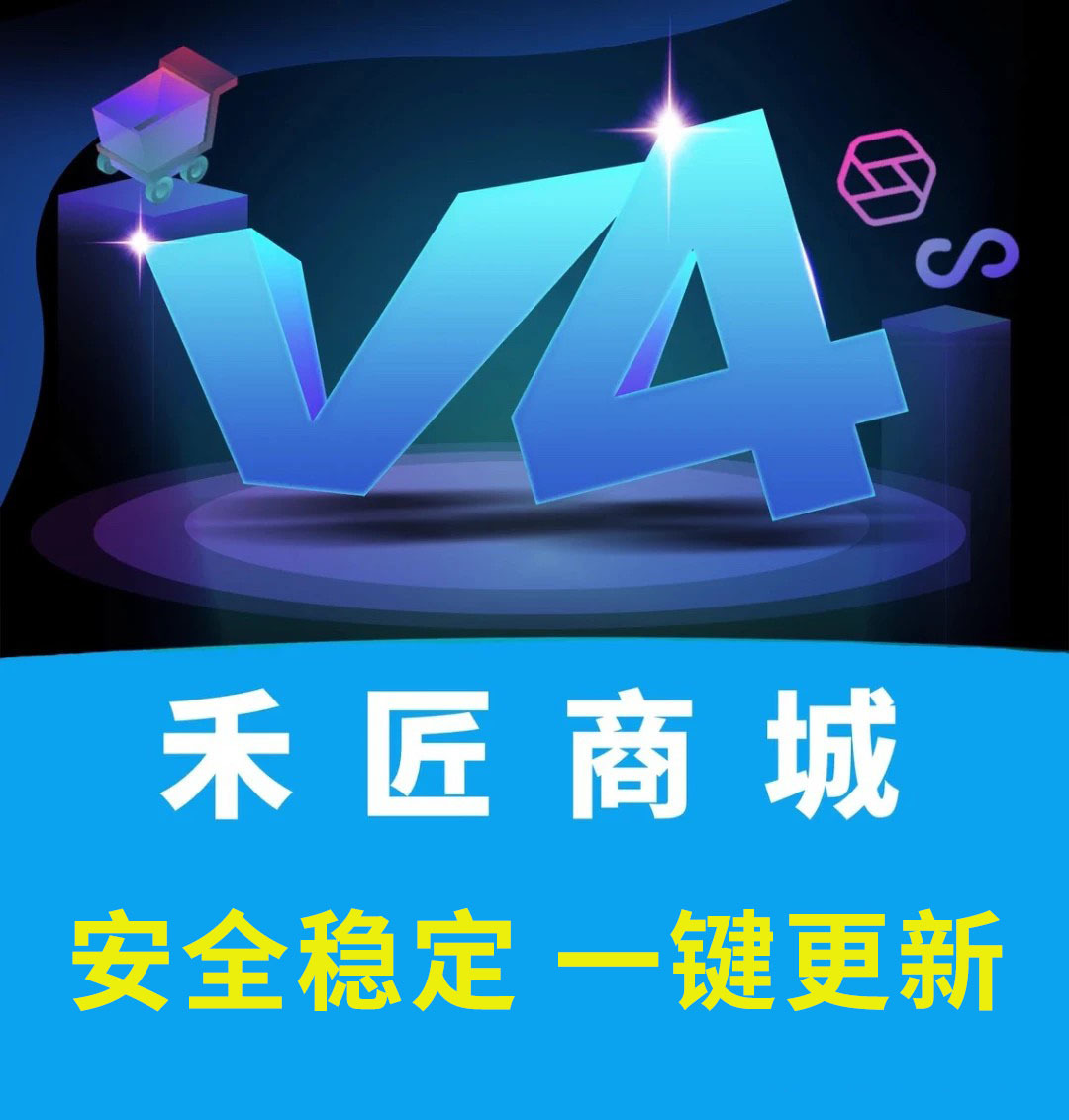 榜店商城禾匠独立版V4.5.2最新版五端全插件独立版在线更新完整安装包 修复社区团购提现问题