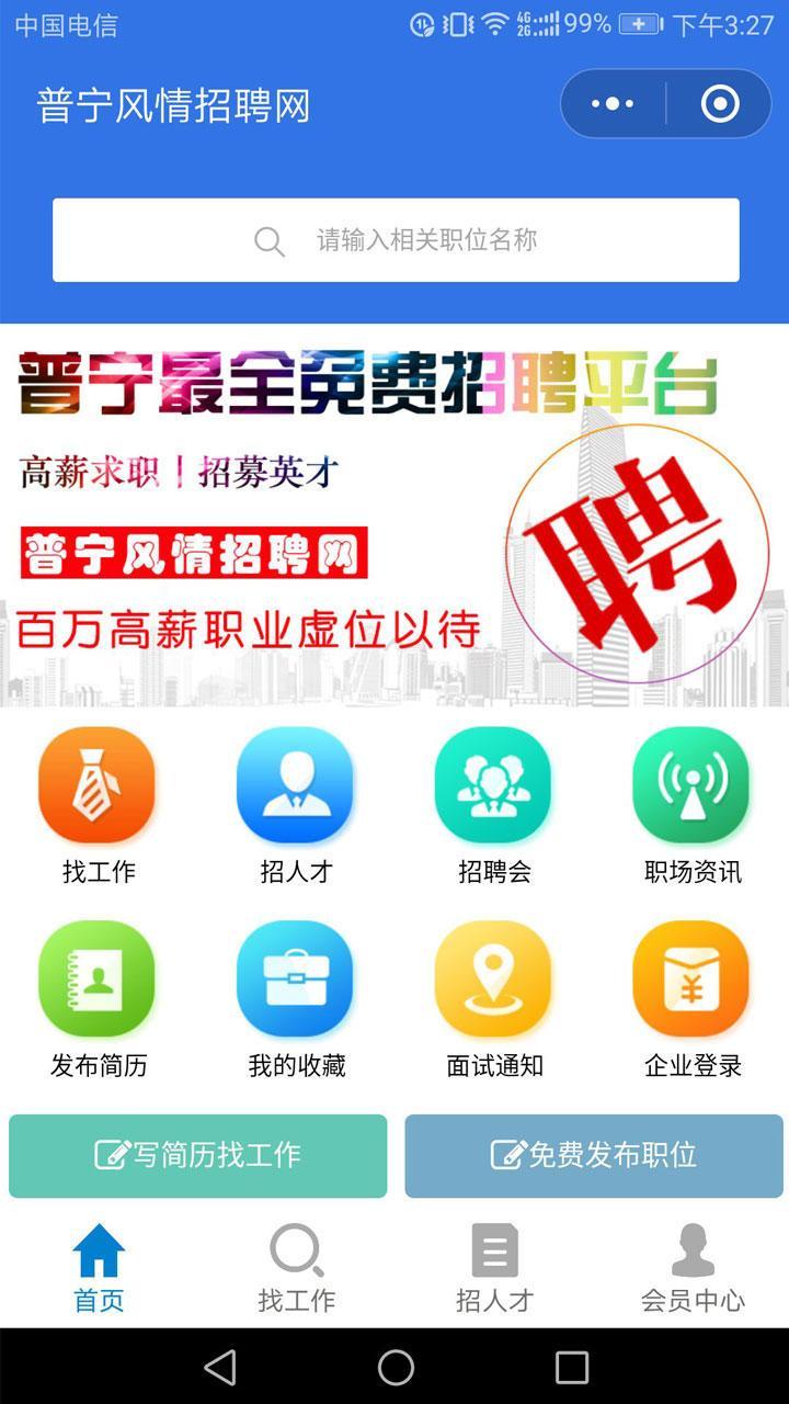 【小程序应用模块】求职招聘小程序 weixinmao_zp 版本号:4.1.40 源码 优化企业中心图标-狮子喵