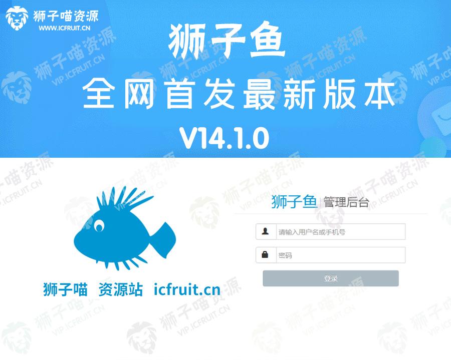 【狮子鱼14.1.0】全网首发最新独立版狮子鱼14.1.0全套源码-官方独立版开源去授权-狮子喵