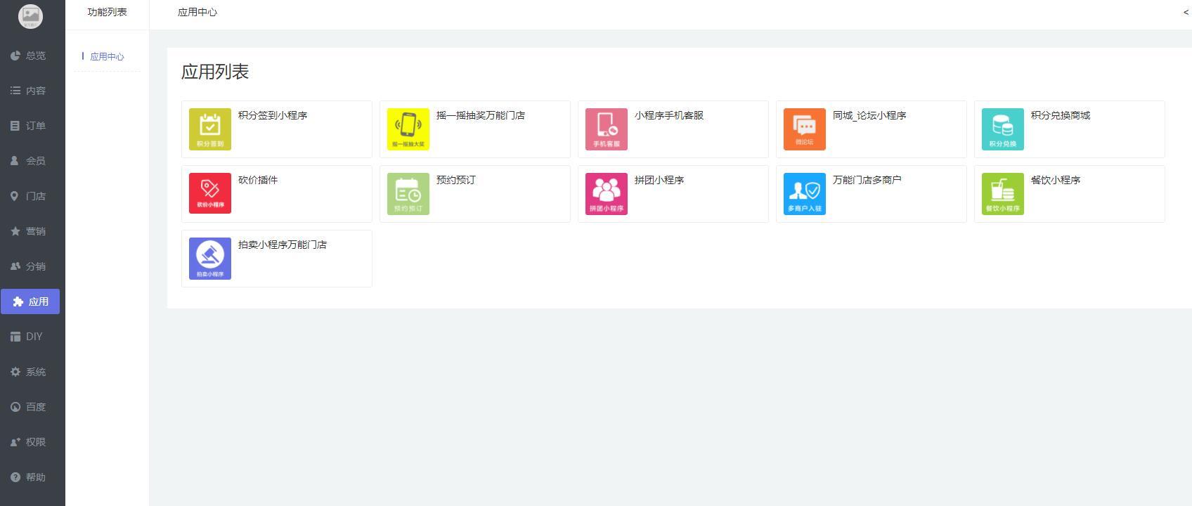 万能门店V7.4.98无限DIY版小程序运营管理系统+10个插件-狮子喵