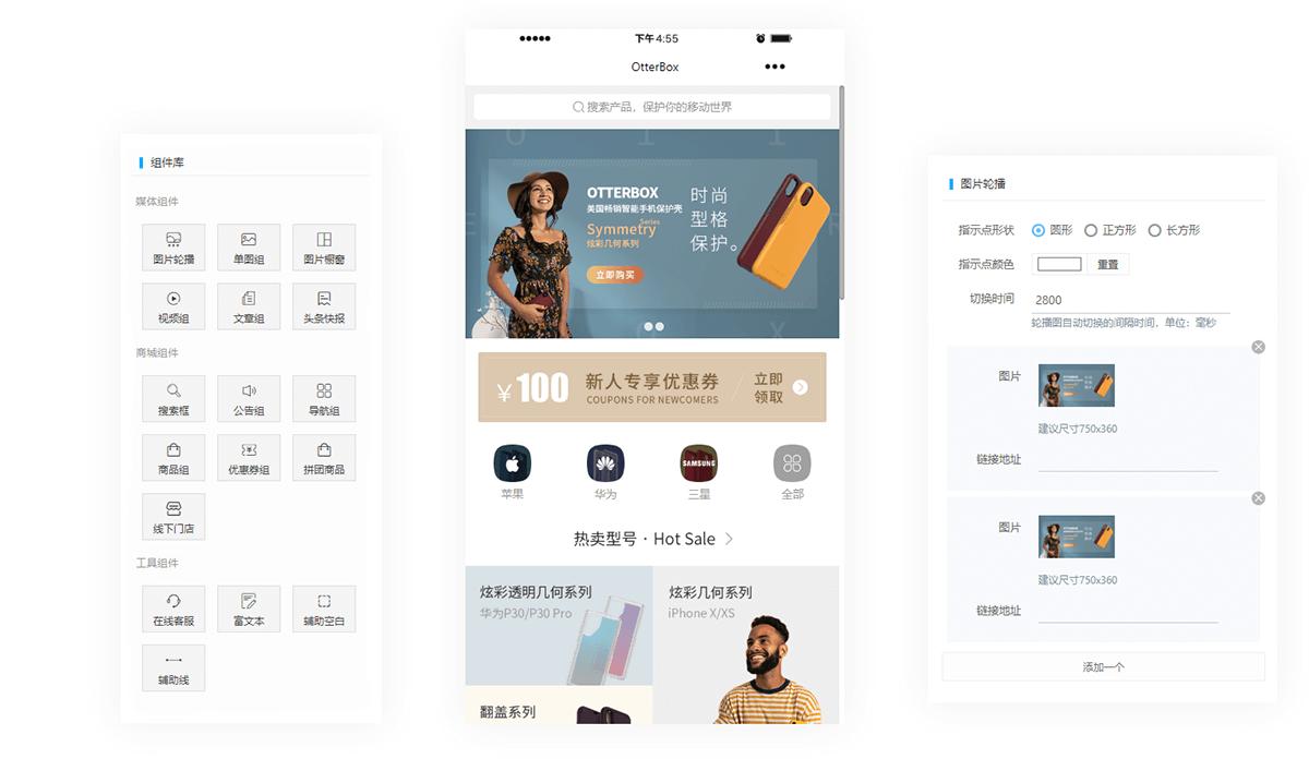 【用户投稿】萤火小程序商城商业版 更新至 v1.1.38