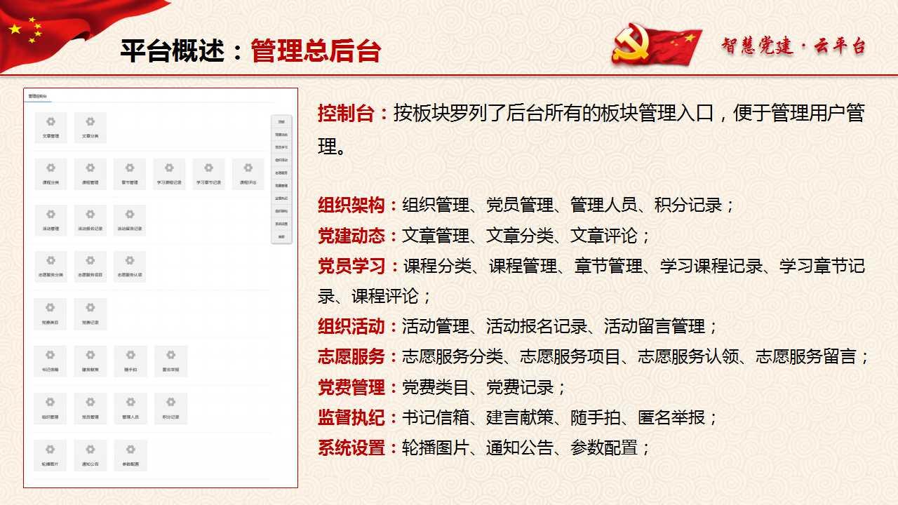 【应用模块】智慧党建云平台 vlinke_fdcparty 版本号:2.5.3 优化一些细节