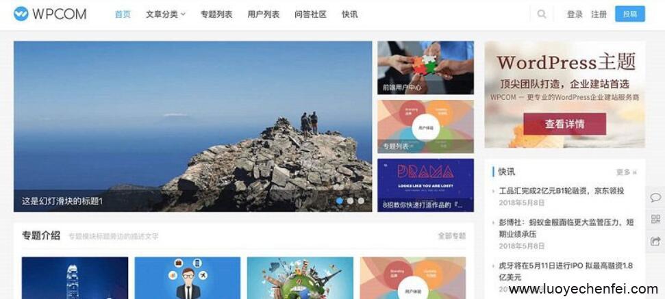 WordPress主题justnews5.7.2破解版下载(已测试)-狮子喵